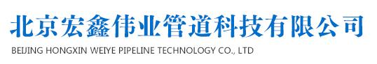 HDPE双壁波纹管-热销原因-北京宏鑫伟业科技发展有限公司